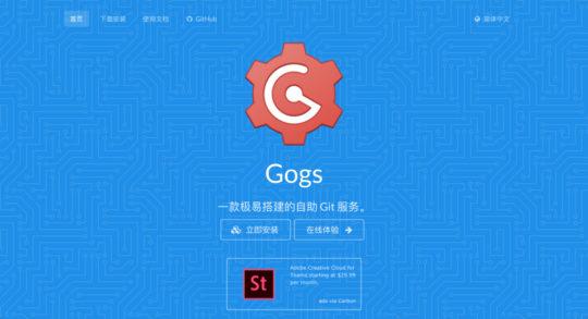 使用 Gogs 搭建自己的 Git 服务器